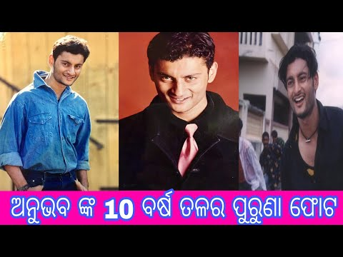 Anubhab Mohanty Old Photo Album | Odia Hero Anubhab Mohanty 10 Year's Old Photo |