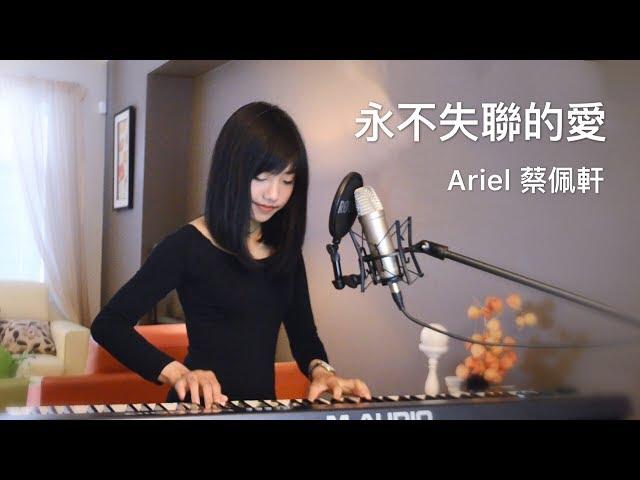 Eric ??????????????? Ariel Tsai ?? COVER