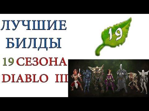 Diablo 3: Лучшие билды для  19 сезона
