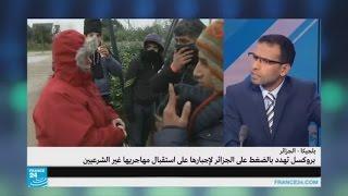 بروكسل تهدد بالضغط على الجزائر لاستقبال المهاجرين غير الشرعيين