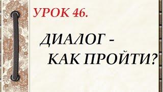 Русский язык для начинающих. УРОК 46. ДИАЛОГ - КАК ПРОЙТИ?