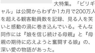 """ビリギャルとビリママが""""金スマ""""に!筆談ホステスも webザテレビジョン ..."""