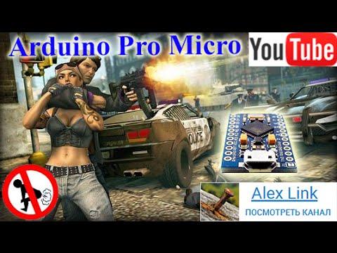 Ардуино снижает уровень преступности! Слабонервным не смотреть! Необычный обзор Arduino Micro