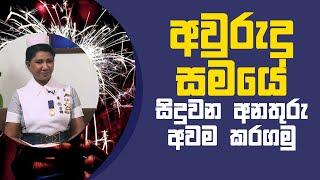 අවුරුදු සමයේ සිදුවන අනතුරු අවම කරගමු | Piyum Vila | 12 - 04 - 2021 | SiyathaTV Thumbnail