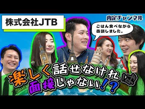 (株)JTB内定者インタビュー|就職、就活のための内定チャンネルVol.076