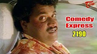 Comedy Express 2190   Back to Back   Latest Telugu Comedy Scenes   #TeluguOne