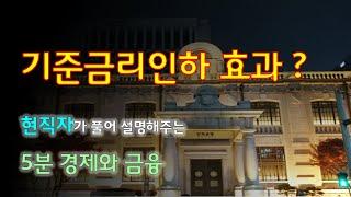 (기준금리인하 효과/영향 )정리 한국은행은 왜 기준금리…