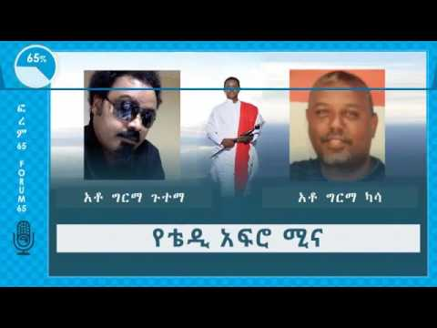 The role of Teddy Afro | የቴዲ አፍሮ ሚና