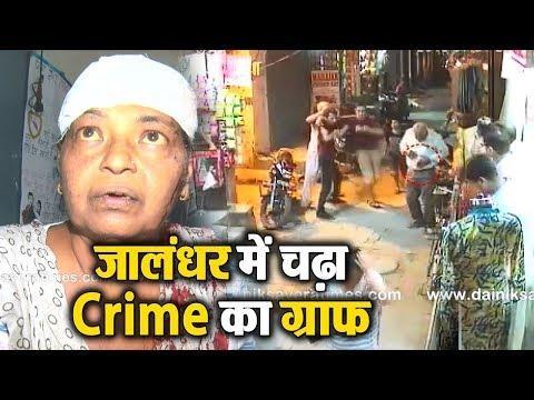 Jalandhar में Crime रुकने का नहीं ले रहा है नाम, फिर चली गोली