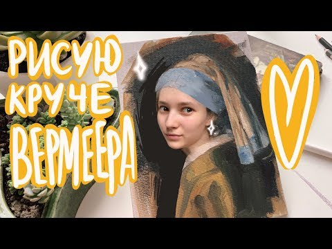 Рисую Девушку с Жемчужной сережкой.Репродукция маслом
