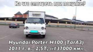 Hyundai Porter ТагАЗ. На что смотреть при покупке 200+?