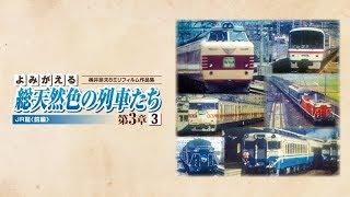 よみがえる総天然色の列車たち第3章3JR篇〈前編〉 サンプルムービー