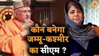 Modi विरोधी Mehbooba Mufti पर Sant Betra Ashoka की भविष्यवाणी