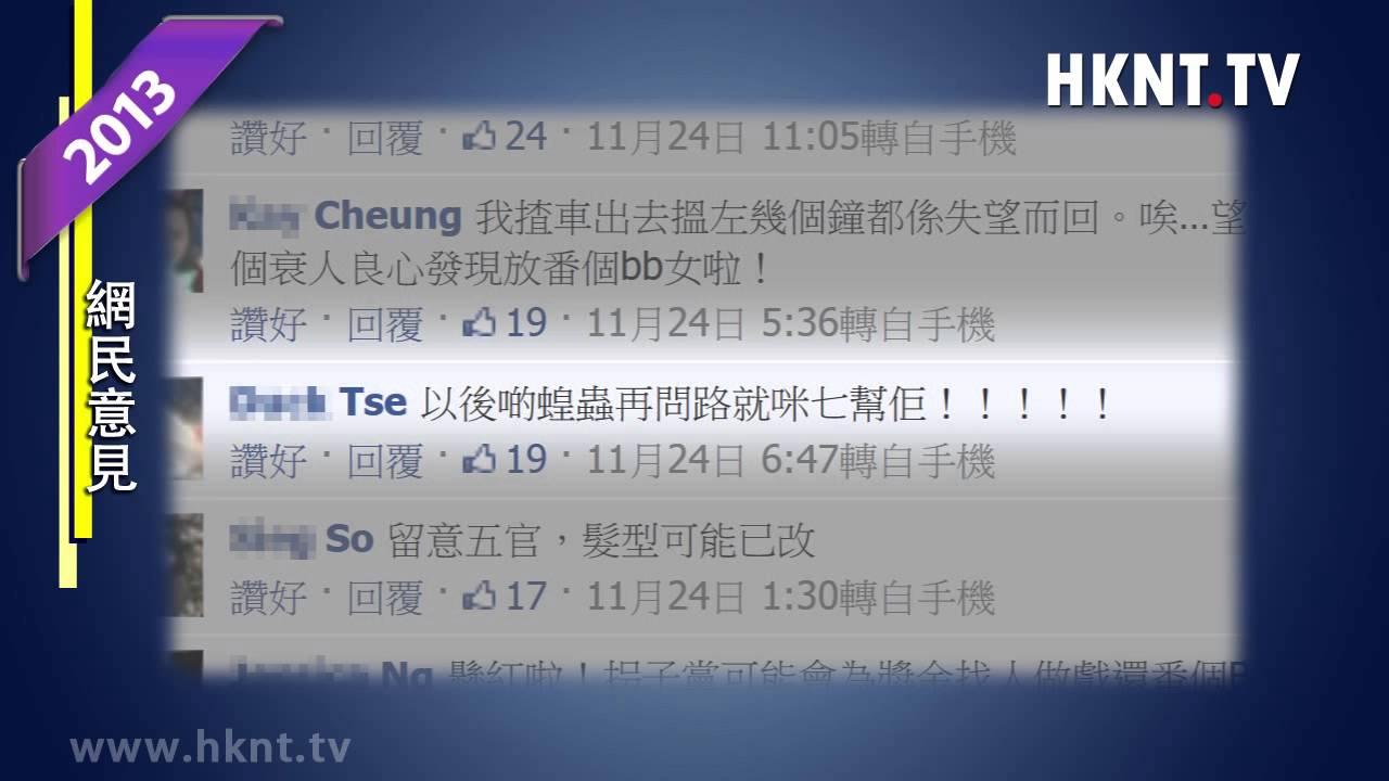 【2013大事回顧】九龍城女嬰被拐 中港矛盾推向高峰 - YouTube