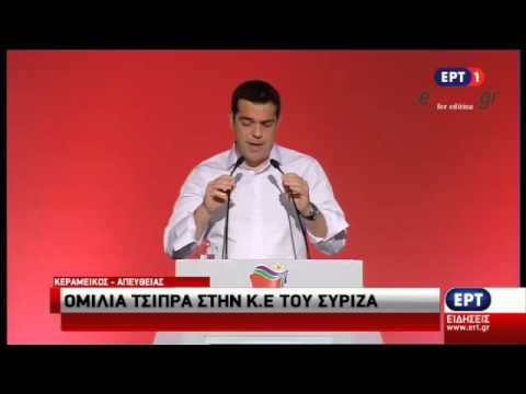 Αλέξης Τσίπρας - κεντρική επιτροπη