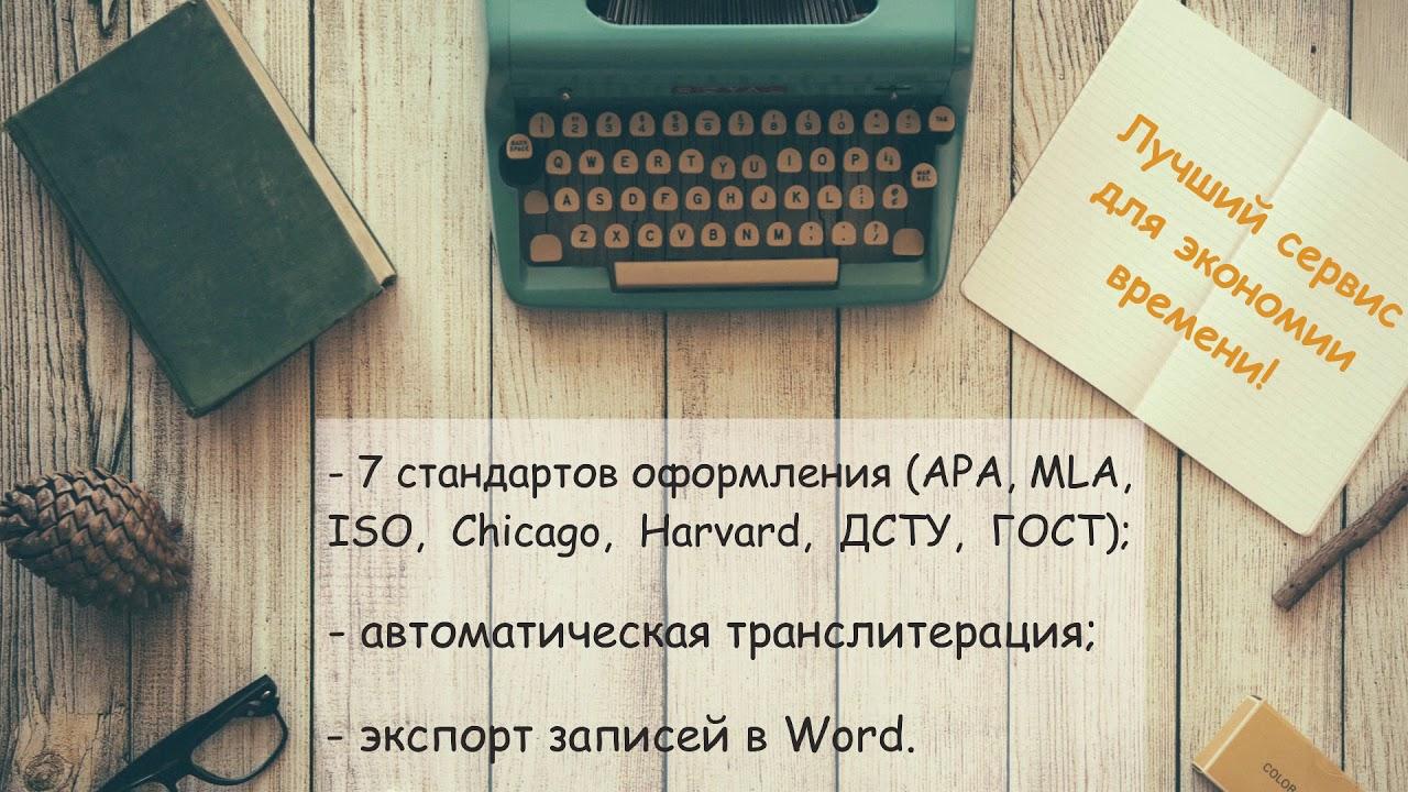 Быстрое оформление библиографических ссылок (списка литературы)