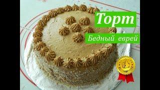Торт бедный еврей  с маком и орехами. Необыкновенно вкусный торт