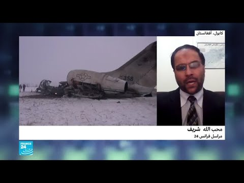 تحطم طائرة أمريكية في افغانستان..من السبب في سقوطها..طالبان أم خلل فني؟  - نشر قبل 46 دقيقة