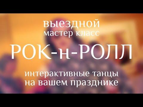 Видео: ES. РОК-н-РОЛЛ шоу ШКОЛА ТАНЦЕВ на свадьбе Весело