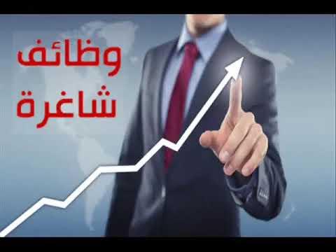 وظائف شاغرة في السعودية 2019 موقع وظائف السعودية 2019 Youtube
