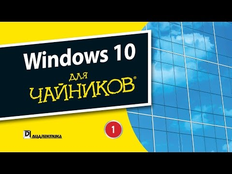 1. Глава 2 - Создание учетной записи Microsoft в Windows 10