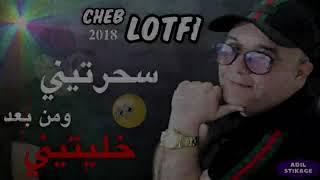 Cheb lotfi 2018❤سحرتني ومن بعد خلتني