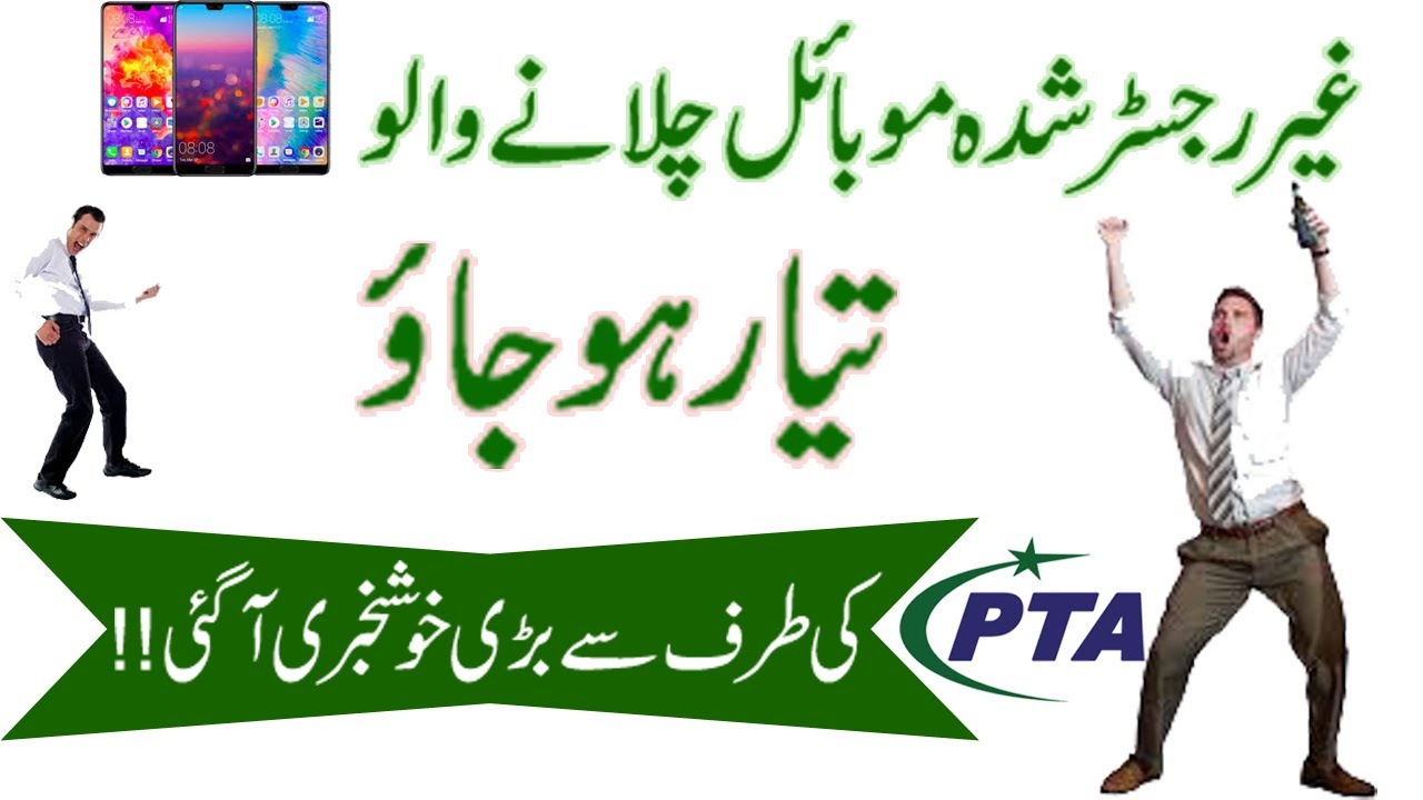 PTA New Update 2020 || PTA New Update about Mobile Registration || AyFa News