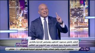أحمد موسي : الأهلي نكد على جماهيره .. والزملكاوية شغاليين عليه وكأني كنت بلعب