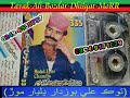 Urs Chandio Old Vol 335 Songs Natho Mon Dai Tavak Ali Bozdar