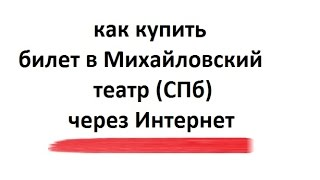 как купить билет в Михайловский театр (СПб) через Интернет
