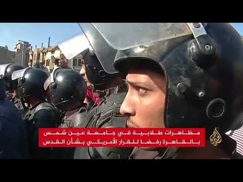 مظاهرات في جامعات مصرية تنديدا بقرار ترمب