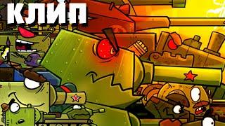 Советские монстры красной армии - клип Мультики про танки