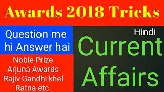 Award 2018 - Tricks || Current Affairs ~ SSC, Railway, Banking Exams || Important - Hindi