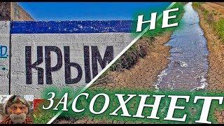Вода для Крыма. Сточные воды, бурение и вода из воздуха.