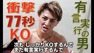 キックボクシングKNOCK OUT(2020/11/19)