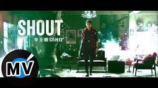 李玉璽 Dino Lee - SHOUT (官方版MV) - 小林眼鏡廣告主題曲、三立/東森偶像劇「料理高校生」 插曲