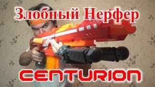 [ОБЗОР НЕРФ] Мега Центурион (Centurion)