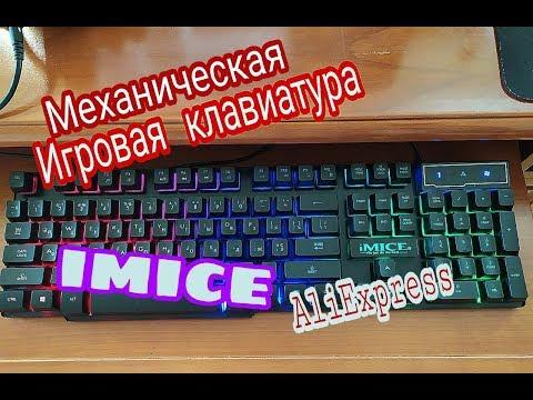 Самая популярная игровая клавиатура с Aliexpress (Imice ak-600).