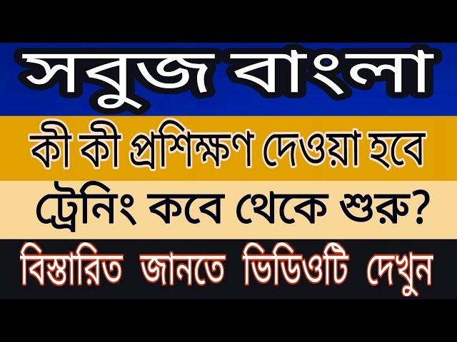 Sabuj Bangla Welfare Society (SBWS)  ?? ??? ???? ????  ??? ???? ?? ???? ??????