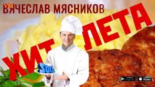Вячеслав Мясников - Хит лета (Аудио)