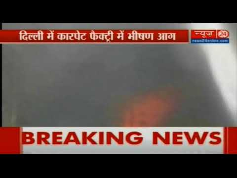 9 Killed in fire at Plastic Factory in Delhi's Bawana Industrial Area