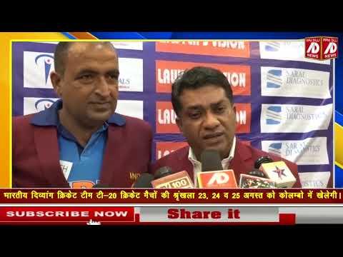 भारतीय दिव्यांग क्रिकेट टीम टी -20 श्रृंखला खेलने के लिए श्रीलंका रवाना