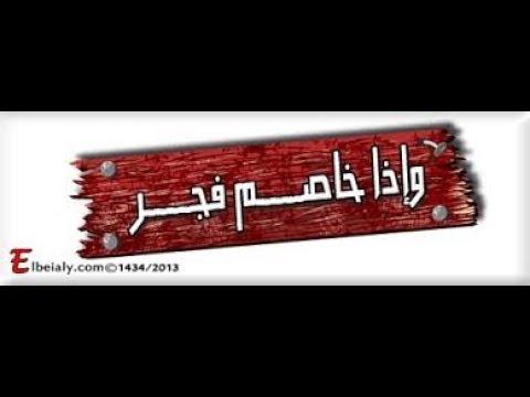 من علامات المنافق اذا خاصم فجر عبدالرحمن السروى Youtube