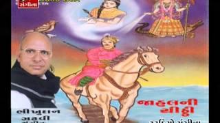 Bhikhudan Gadhvi Meena Patel Jahal Ni Chitthi - Part - B