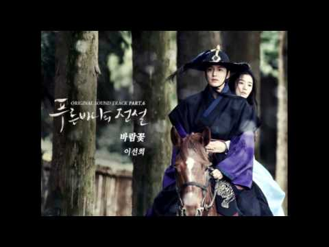 Lee Sun Hee 이선희  – 바람꽃 Wind Flower (푸른 바다의 전설 The Legend of the Blue Sea OST Part.6 )