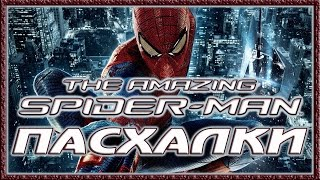 Пасхалки в игре The Amazing Spider-man [Easter Eggs]