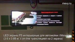 Интерьерные светодиодные экраны MEVY P5 RGB c on-line(Подробное описание, фото, видео тут: http://www.mevy.ru., 2016-01-17T22:07:05.000Z)