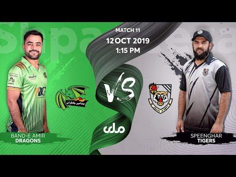 SHPAGEEZA T20 2019 MATCH 11 Band-e Amir Dragons - Speenghar Tigers