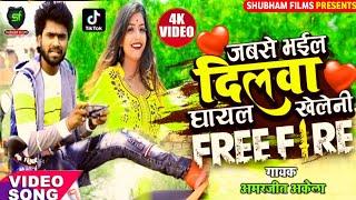जबसे भईल दिलवा घायल रे - Khelile Freefire Re - Amarjeet Akela - Video Song 2020 - Shubham Films
