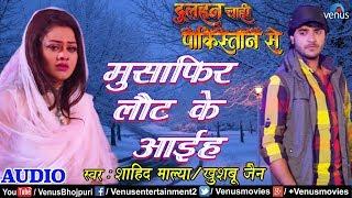 "Pradeep Pandey ""Chintu"" का दर्दभरा Song | Musafir Laut Ke Ayiha | Dulhan Chahi | Bhojpuri Sad Song"